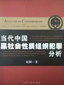 当代中国黑社会性质组织犯罪分析