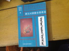 蒙汉对照蒙古语语法(蒙文版)