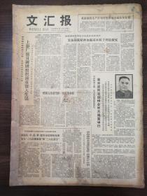 (原版老报纸品相如图)文汇报  1978年11月1日——11月30日  合售