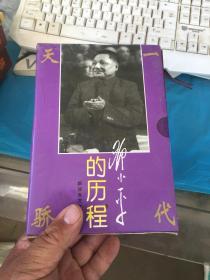 邓小平的历程  : 一个伟人和他的一个世纪 上下 有外盒