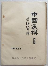 1977年 中国象棋活动资料6 油印本(全店满30元包挂刷,满100元包快递,新疆青海西藏港澳台除外)