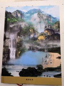 温州市风景名胜区志(下册)