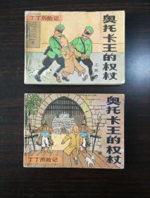 奥托卡王的权杖:丁丁历险记(上下册全)!