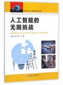 人工智能的无限挑战 正版 姚炜,王铮  9787567224155