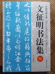 中国书画大系----文征明书法集