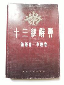 十三经词典·论语卷·孝经卷
