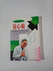 冠心病——随身医生丛书