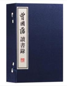 曾国藩读书录 (一函四册)广陵书社