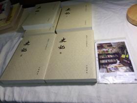 9本合售【缺第 6册】 :史记  一 二 三 四 五 七 八 九 十  【点校本二十四史修订本】