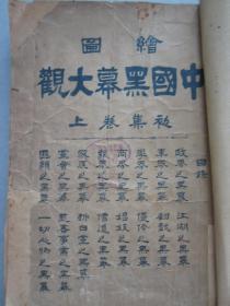 中国黑幕大观  初集 卷上 民国七年绝版