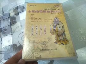 中华德慧智经典诵读   (超值CD  15碟装)