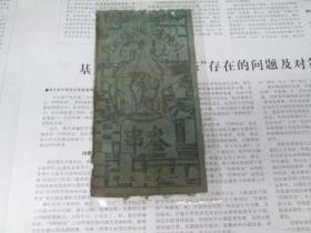 川陕苏维埃政府:布币三串