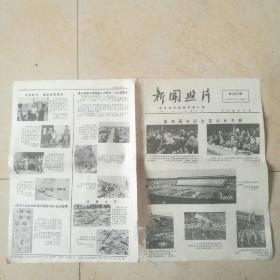 【新闻照片】1979年10月27日第3901期~第四届全运会在北京开幕