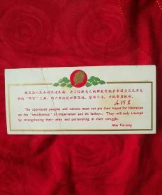 文革书签---中国民航---毛主席语录中英文,有毛像---永远保真