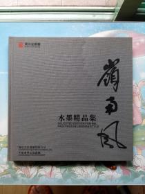 岭南风. 水墨精品集