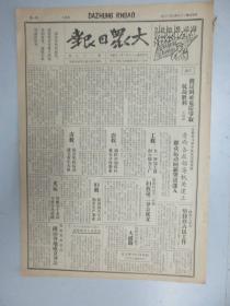 大众日报 第169期 1940年7月  4开4版 有英向日妥协迫我投降狰狞面目毕露-悍然断绝中缅交通、在敌阀疯狂侵略计划推进下-米内内阁总辞职等内容