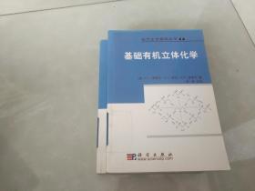 基础有机立体化学(现代化学基础丛书7