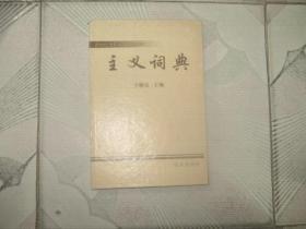 主义词典【精】