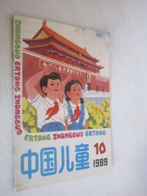365bet浣��插�ㄧ嚎�荤���跨��    1989骞� 绗�10��