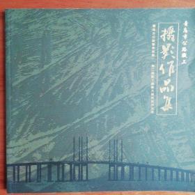 山东省青岛市公路管理局第一 第二届职工摄影大赛获奖作品集:摄影作品集