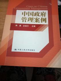 中国政府管理案例
