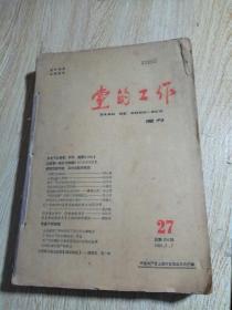 党的工作周刊.<1959年总第104期.﹥从第.27.28.29.30.一直到50.51.52.共26本用线合订一起.合售198元..最后一本缺封底