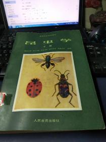昆虫学.上下