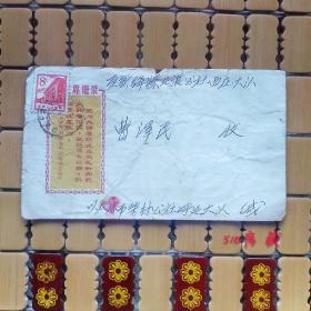 红色收藏 文革期 毛主席语录信封