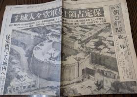 1937年9月27日【大坂朝日新闻 号外】日本侵华 报纸 日本占领河北保定