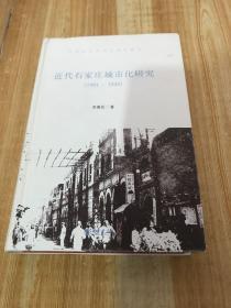 近代石家庄城市化研究(1901-1949)