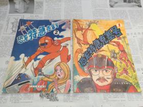 恐龙特急克塞号(1.2 两册合售)少年儿童