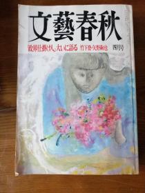 日本原版书: 文艺春秋 1995年 4月号