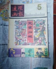 连环画报   1982年2.5.10.11.12. 五本合售