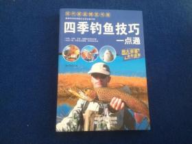 现代家庭博览书屋:四季钓鱼技巧一点通