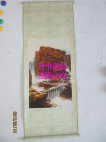 红旗渠(国画):北京画院作——天津人民美术出版社东方红画店出版(印刷品)