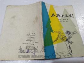 太极十三剑 王子章 李文贞 人民体育出版社 1983年7月 32开平装
