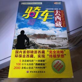悠生活·旅游大玩家:骑车去西藏