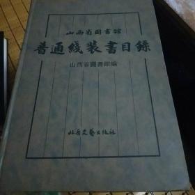 山西省图书馆普通线装书目录