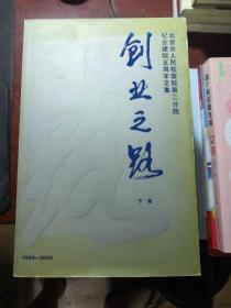 北京市人民检察院第二分院纪念建院五周年文集----创业之路  下卷(1999---2004)