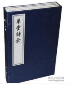 拍前咨询    草堂诗余(一函四册)   9E24d