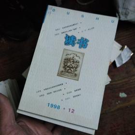 读书1998年1一12月全年