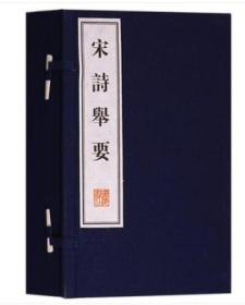 宋诗举要 (一函三册)广陵书社