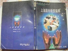 上海股市投资指南.1994