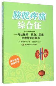 膀胱疼痛综合征 写给尿频、尿急、尿痛患者看的科普书