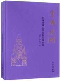 W 金佛光明——刘雍收藏古代金铜造像集锦 文物出版社 W