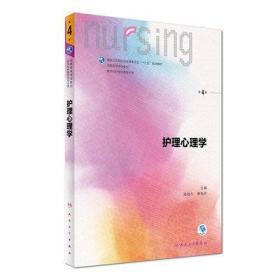 护理心理学 第4四版 杨艳杰 供本科护理学第6轮十三五规划教材
