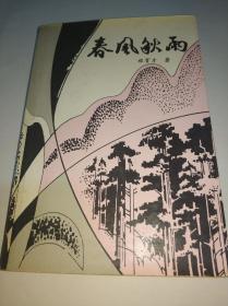作者签名本:春风秋雨(现代诗集)