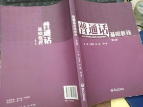 普通话基础教程(第二版)