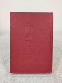 《命学规范》星相丛书,西北,精装本