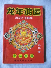 龙年鸿运 2012年(壬辰年)